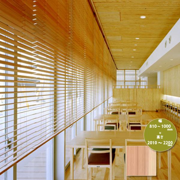 東京ブラインド 木製ブラインド こかげ ベネチアウッド50 智頭杉/無塗装(標準仕様) 高さ2010~2200mm 幅810~1000mm