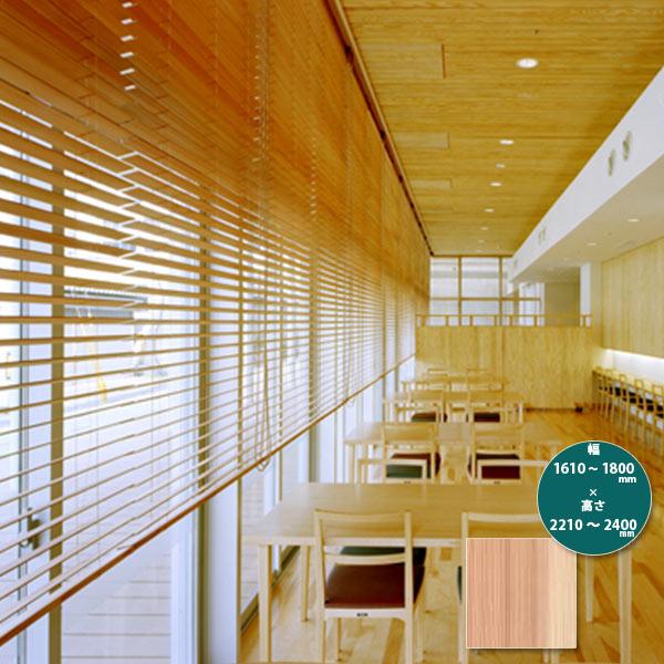 東京ブラインド 木製ブラインド こかげ ベネチアウッド50 智頭杉/無塗装(標準仕様) 高さ2210~2400mm 幅1610~1800mm