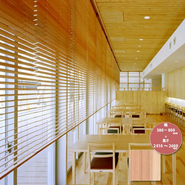 東京ブラインド 木製ブラインド こかげ ベネチアウッド50 智頭杉/無塗装(標準仕様) 高さ2410~2600mm 幅380~800mm