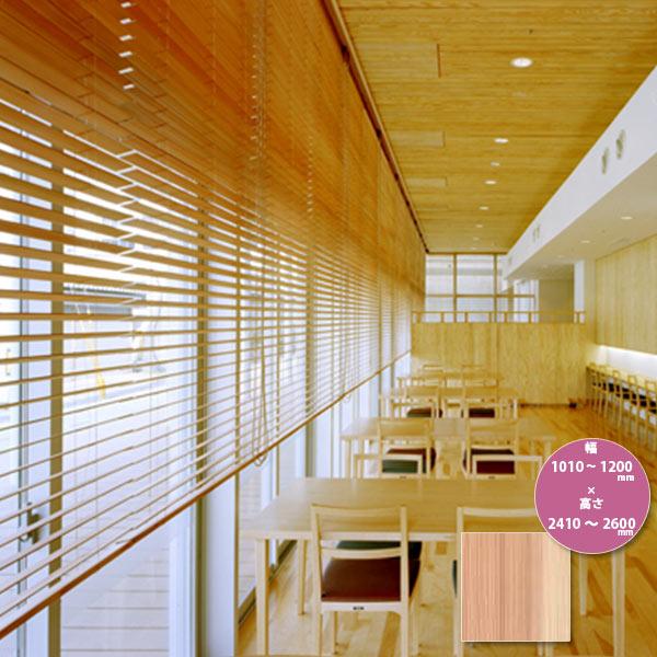 東京ブラインド 木製ブラインド こかげ ベネチアウッド50 智頭杉/無塗装(標準仕様) 高さ2410~2600mm 幅1010~1200mm