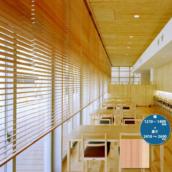 東京ブラインド 木製ブラインド こかげ ベネチアウッド50 智頭杉/無塗装(標準仕様) 高さ2410~2600mm 幅1210~1400mm