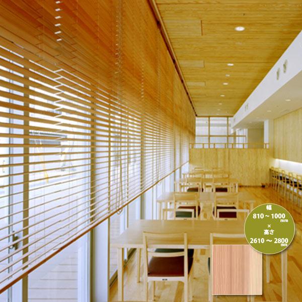 東京ブラインド 木製ブラインド こかげ ベネチアウッド50 智頭杉/無塗装(標準仕様) 高さ2610~2800mm 幅810~1000mm