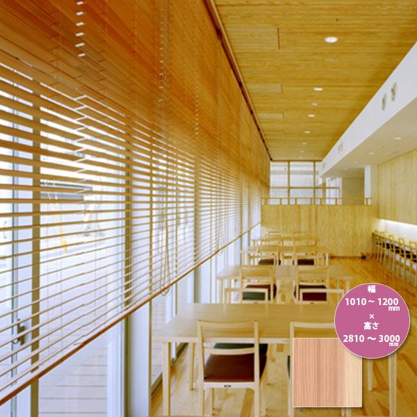 東京ブラインド 木製ブラインド こかげ ベネチアウッド50 智頭杉/無塗装(標準仕様) 高さ2810~3000mm 幅1010~1200mm