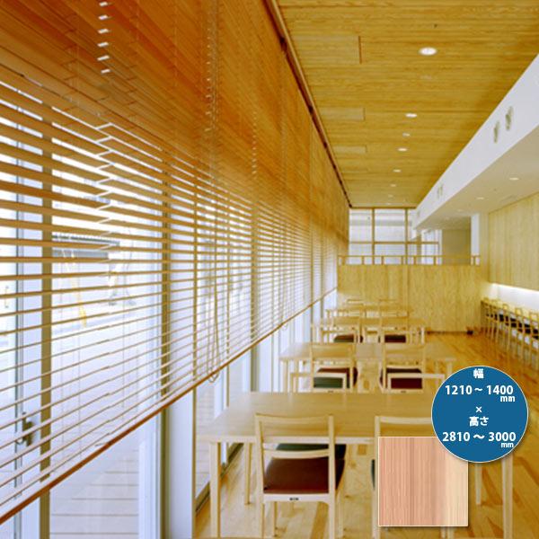 東京ブラインド 木製ブラインド こかげ ベネチアウッド50 智頭杉/無塗装(標準仕様) 高さ2810~3000mm 幅1210~1400mm