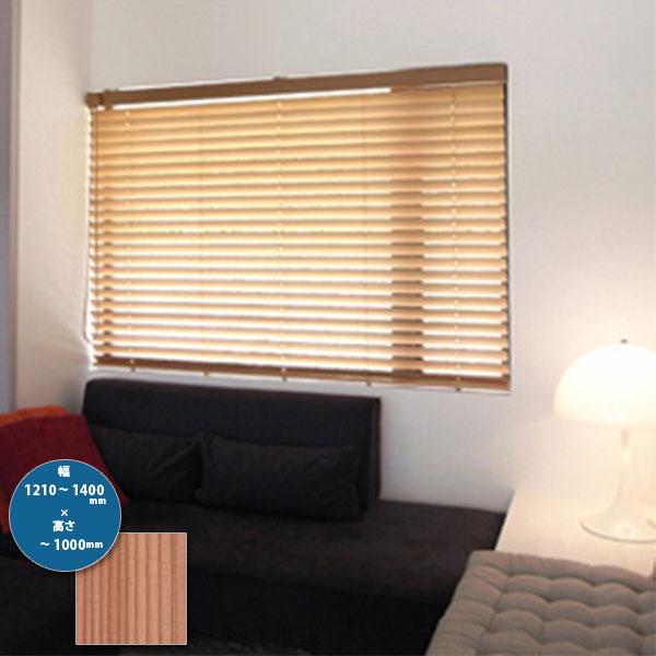東京ブラインド 木製ブラインド こかげ ベネチアウッド50 智頭杉/オスモ・クリアー塗装 高さ~1000mm 幅1210~1400mm