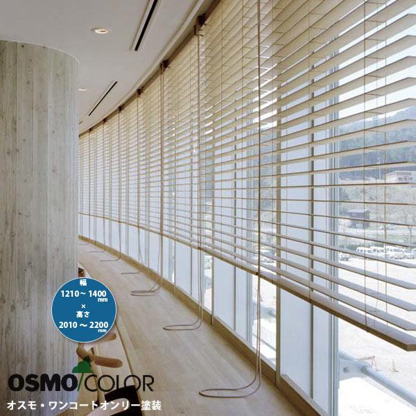 東京ブラインド 木製ブラインド こかげ ベネチアウッド50 智頭杉/オスモ・ワンコートオンリー塗装 高さ2010~2200mm 幅1210~1400mm