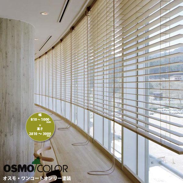 東京ブラインド 木製ブラインド こかげ ベネチアウッド50 智頭杉/オスモ・ワンコートオンリー塗装 高さ2810~3000mm 幅810~1000mm