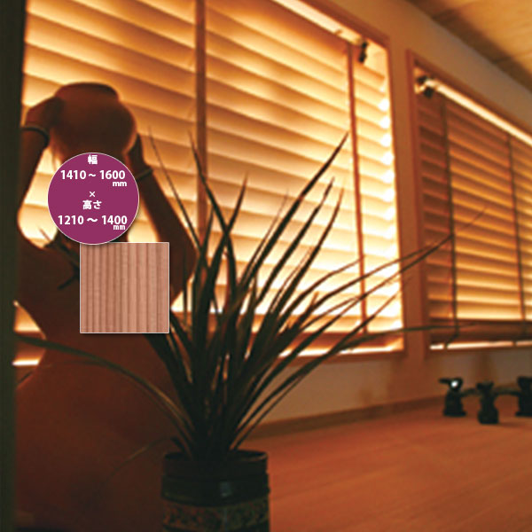 東京ブラインド 木製ブラインド こかげ ベネチアウッド50 智頭杉/蜜ロウワックス塗装 高さ1210~1400mm 幅1410~1600mm