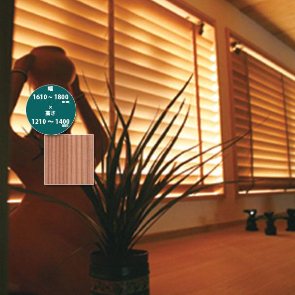 東京ブラインド 木製ブラインド こかげ ベネチアウッド50 智頭杉/蜜ロウワックス塗装 高さ1210~1400mm 幅1610~1800mm