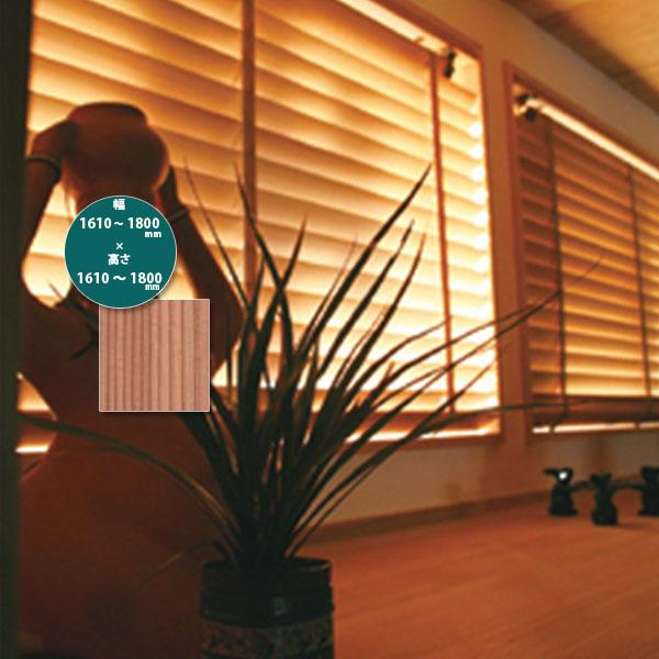 【史上最も激安】 東京ブラインド 木製ブラインド こかげ ベネチアウッド50 智頭杉/蜜ロウワックス塗装 高さ1610~1800mm 幅1610~1800mm, 家具館 ea0903be