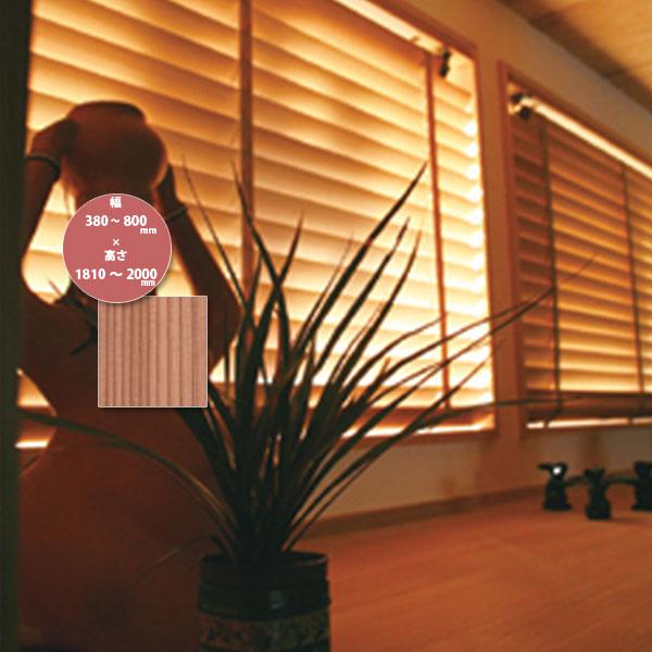 東京ブラインド 木製ブラインド こかげ ベネチアウッド50 智頭杉/蜜ロウワックス塗装 高さ1810~2000mm 幅380~800mm