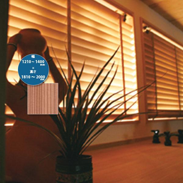 東京ブラインド 木製ブラインド こかげ ベネチアウッド50 智頭杉/蜜ロウワックス塗装 高さ1810~2000mm 幅1210~1400mm