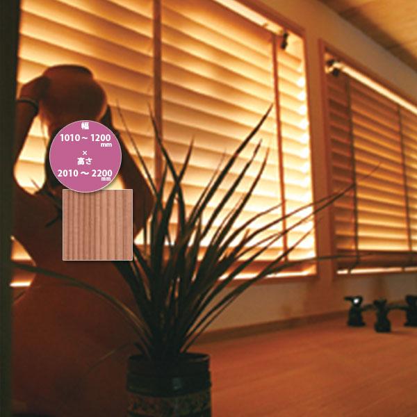東京ブラインド 木製ブラインド こかげ ベネチアウッド50 智頭杉/蜜ロウワックス塗装 高さ2010~2200mm 幅1010~1200mm