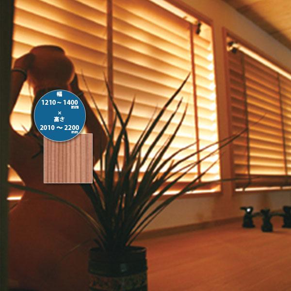 東京ブラインド 木製ブラインド こかげ ベネチアウッド50 智頭杉/蜜ロウワックス塗装 高さ2010~2200mm 幅1210~1400mm