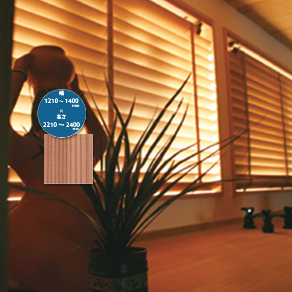 東京ブラインド 木製ブラインド こかげ ベネチアウッド50 智頭杉/蜜ロウワックス塗装 高さ2210~2400mm 幅1210~1400mm