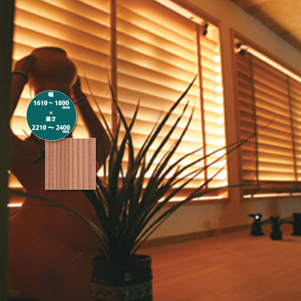 東京ブラインド 木製ブラインド こかげ ベネチアウッド50 智頭杉/蜜ロウワックス塗装 高さ2210~2400mm 幅1610~1800mm