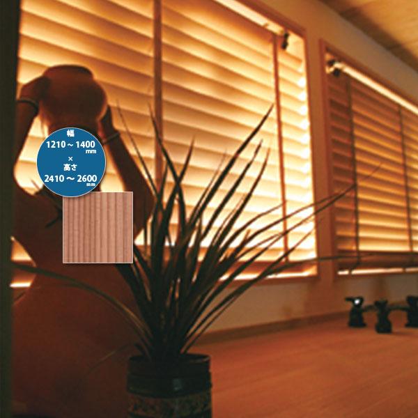 東京ブラインド 木製ブラインド こかげ ベネチアウッド50 智頭杉/蜜ロウワックス塗装 高さ2410~2600mm 幅1210~1400mm