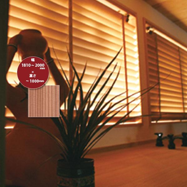 東京ブラインド 木製ブラインド こかげ ベネチアウッド50 智頭杉/蜜ロウワックス塗装 高さ~1000mm 幅1810~2000mm