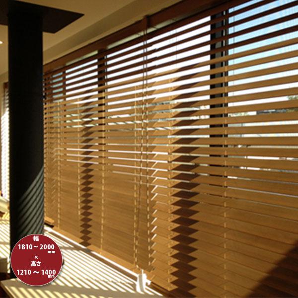 東京ブラインド 木製ブラインド こかげ ベネチアウッド50 智頭杉/オスモ・ウッドワックス塗装(常備色) 高さ1210~1400mm 幅1810~2000mm