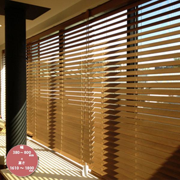 東京ブラインド 木製ブラインド こかげ ベネチアウッド50 智頭杉/オスモ・ウッドワックス塗装(常備色) 高さ1610~1800mm 幅380~800mm