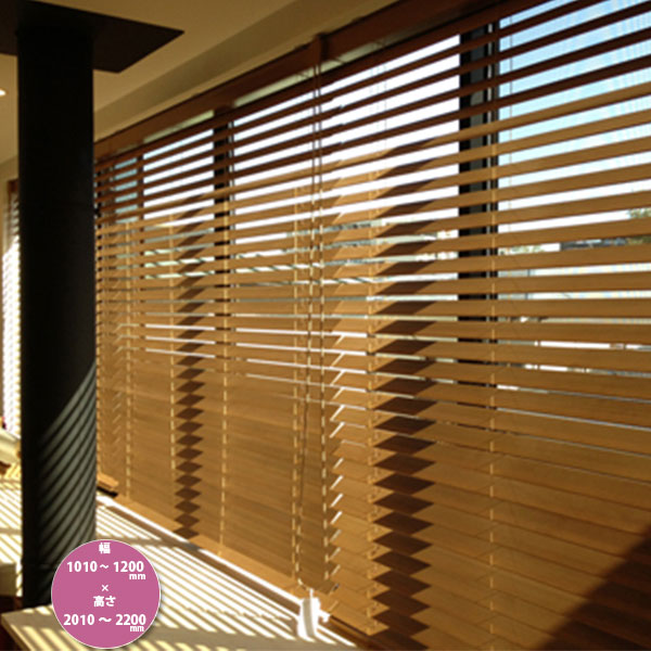 東京ブラインド 木製ブラインド こかげ ベネチアウッド50 智頭杉/オスモ・ウッドワックス塗装(常備色) 高さ2010~2200mm 幅1010~1200mm