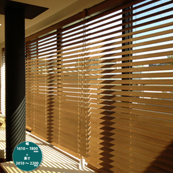 東京ブラインド 木製ブラインド こかげ ベネチアウッド50 智頭杉/オスモ・ウッドワックス塗装(常備色) 高さ2010~2200mm 幅1610~1800mm