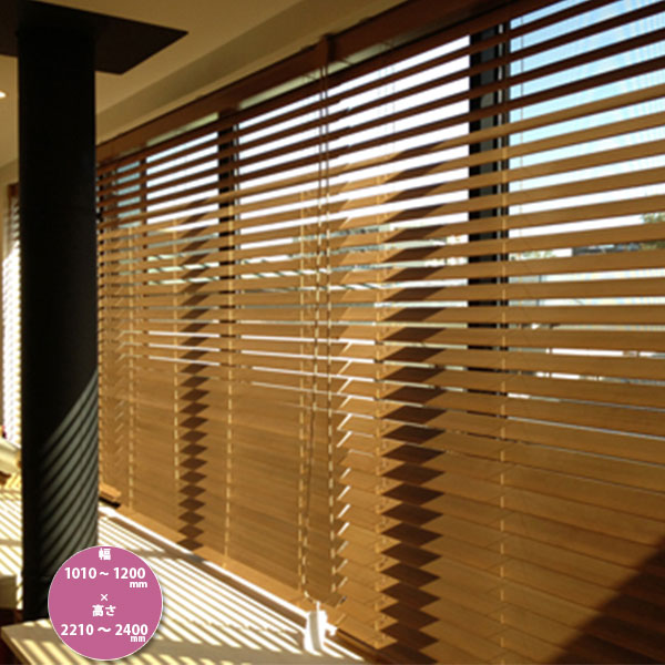 東京ブラインド 木製ブラインド こかげ ベネチアウッド50 智頭杉/オスモ・ウッドワックス塗装(常備色) 高さ2210~2400mm 幅1010~1200mm