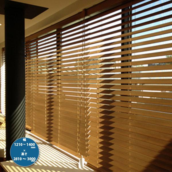 東京ブラインド 木製ブラインド こかげ ベネチアウッド50 智頭杉/オスモ・ウッドワックス塗装(常備色) 高さ2810~3000mm 幅1210~1400mm