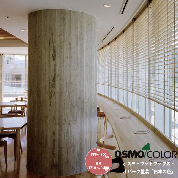 東京ブラインド 木製ブラインド こかげ ベネチアウッド50 智頭杉/オスモ・ウッドワックス・オパーク塗装「日本の色」 高さ1210~1400mm 幅380~800mm