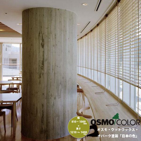 東京ブラインド 木製ブラインド こかげ ベネチアウッド50 智頭杉/オスモ・ウッドワックス・オパーク塗装「日本の色」 高さ1210~1400mm 幅810~1000mm