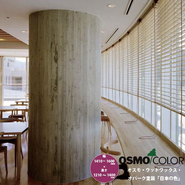 東京ブラインド 木製ブラインド こかげ ベネチアウッド50 智頭杉/オスモ・ウッドワックス・オパーク塗装「日本の色」 高さ1210~1400mm 幅1410~1600mm