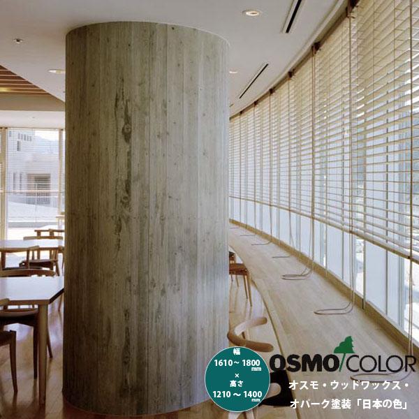東京ブラインド 木製ブラインド こかげ ベネチアウッド50 智頭杉/オスモ・ウッドワックス・オパーク塗装「日本の色」 高さ1210~1400mm 幅1610~1800mm
