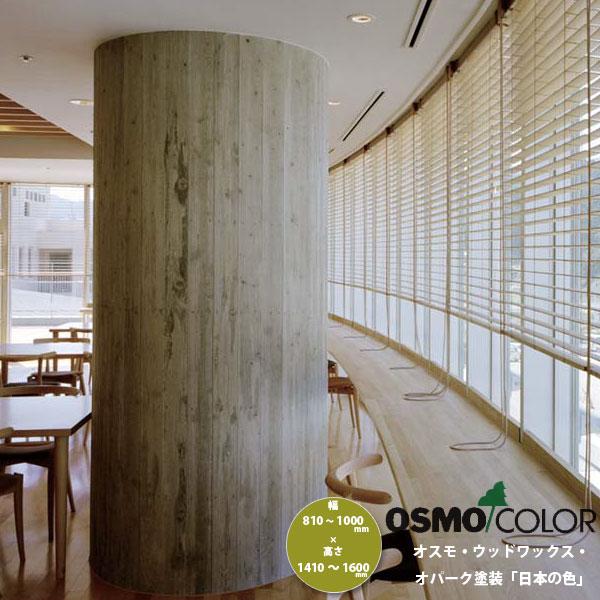 東京ブラインド 木製ブラインド こかげ ベネチアウッド50 智頭杉/オスモ・ウッドワックス・オパーク塗装「日本の色」 高さ1410~1600mm 幅810~1000mm