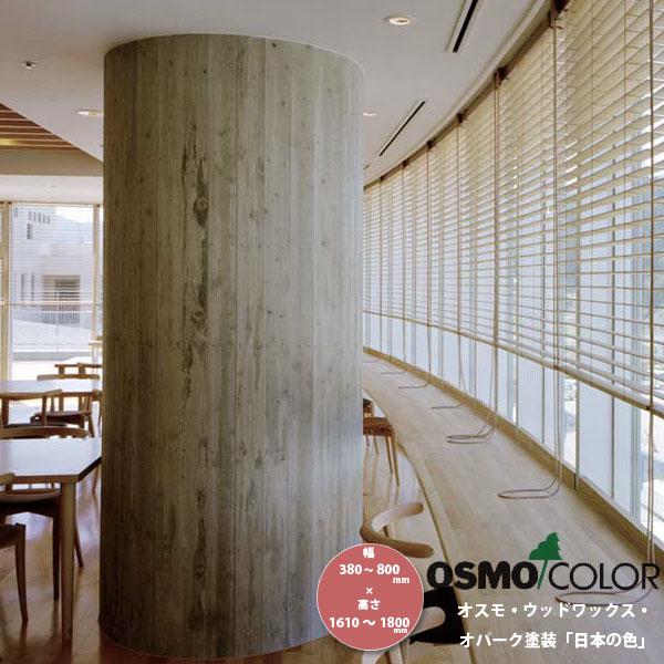 東京ブラインド 木製ブラインド こかげ ベネチアウッド50 智頭杉/オスモ・ウッドワックス・オパーク塗装「日本の色」 高さ1610~1800mm 幅380~800mm