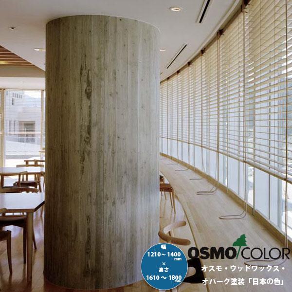 東京ブラインド 木製ブラインド こかげ ベネチアウッド50 智頭杉/オスモ・ウッドワックス・オパーク塗装「日本の色」 高さ1610~1800mm 幅1210~1400mm