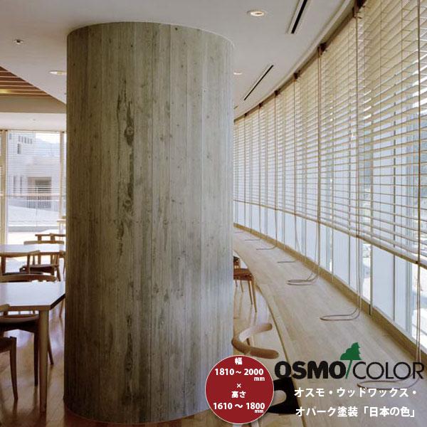 東京ブラインド 木製ブラインド こかげ ベネチアウッド50 智頭杉/オスモ・ウッドワックス・オパーク塗装「日本の色」 高さ1610~1800mm 幅1810~2000mm