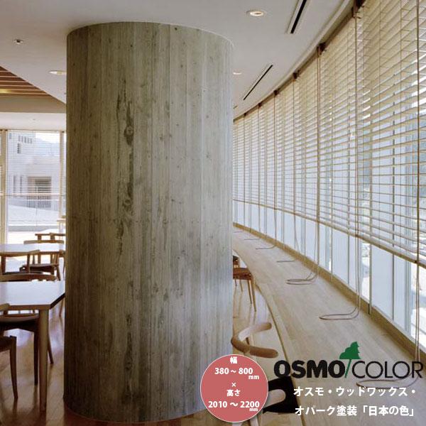 東京ブラインド 木製ブラインド こかげ ベネチアウッド50 智頭杉/オスモ・ウッドワックス・オパーク塗装「日本の色」 高さ2010~2200mm 幅380~800mm
