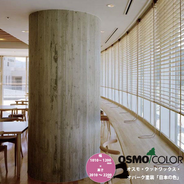 東京ブラインド 木製ブラインド こかげ ベネチアウッド50 智頭杉/オスモ・ウッドワックス・オパーク塗装「日本の色」 高さ2010~2200mm 幅1010~1200mm