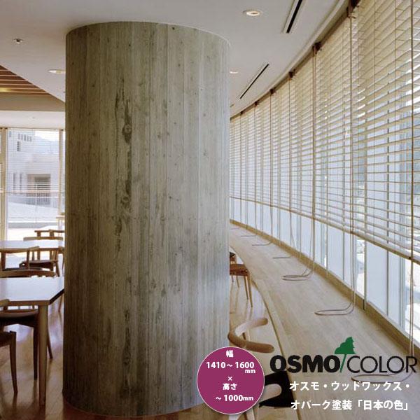 東京ブラインド 木製ブラインド こかげ ベネチアウッド50 智頭杉/オスモ・ウッドワックス・オパーク塗装「日本の色」 高さ~1000mm 幅1410~1600mm