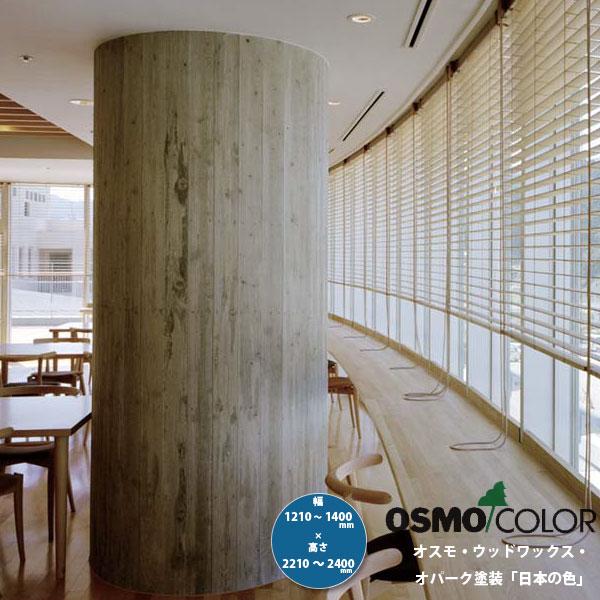 東京ブラインド 木製ブラインド こかげ ベネチアウッド50 智頭杉/オスモ・ウッドワックス・オパーク塗装「日本の色」 高さ2210~2400mm 幅1210~1400mm