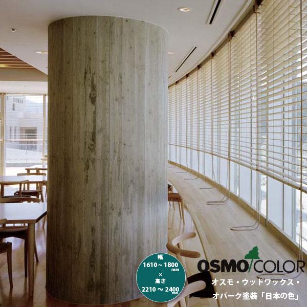 東京ブラインド 木製ブラインド こかげ ベネチアウッド50 智頭杉/オスモ・ウッドワックス・オパーク塗装「日本の色」 高さ2210~2400mm 幅1610~1800mm