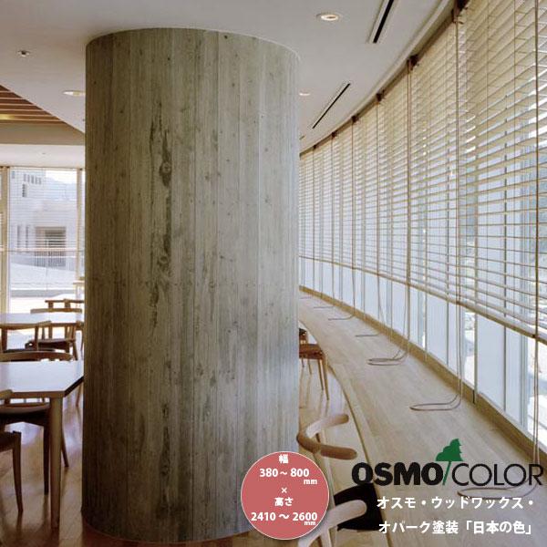 東京ブラインド 木製ブラインド こかげ ベネチアウッド50 智頭杉/オスモ・ウッドワックス・オパーク塗装「日本の色」 高さ2410~2600mm 幅380~800mm