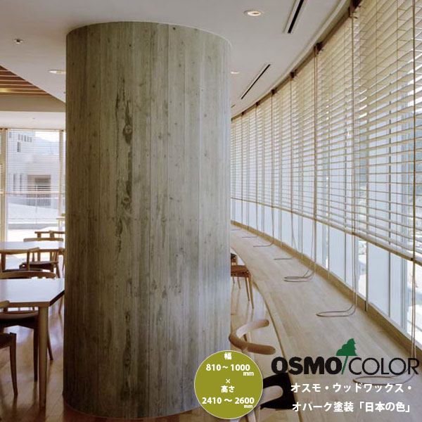 東京ブラインド 木製ブラインド こかげ ベネチアウッド50 智頭杉/オスモ・ウッドワックス・オパーク塗装「日本の色」 高さ2410~2600mm 幅810~1000mm