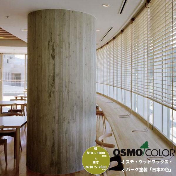 東京ブラインド 木製ブラインド こかげ ベネチアウッド50 智頭杉/オスモ・ウッドワックス・オパーク塗装「日本の色」 高さ2610~2800mm 幅810~1000mm