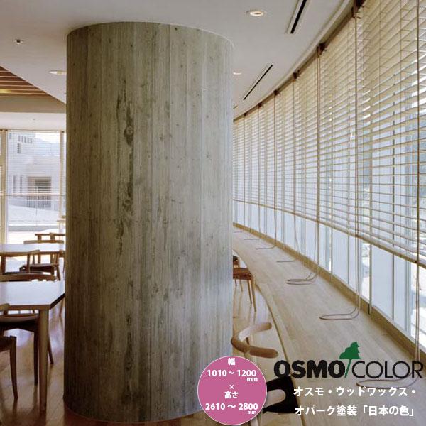 東京ブラインド 木製ブラインド こかげ ベネチアウッド50 智頭杉/オスモ・ウッドワックス・オパーク塗装「日本の色」 高さ2610~2800mm 幅1010~1200mm