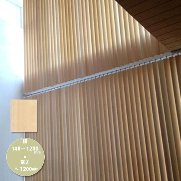 東京ブラインド 木製ブラインド こかげ バーチカルウッド90 桧/無塗装(標準仕様) 高さ~1200mm 幅140~1200mm