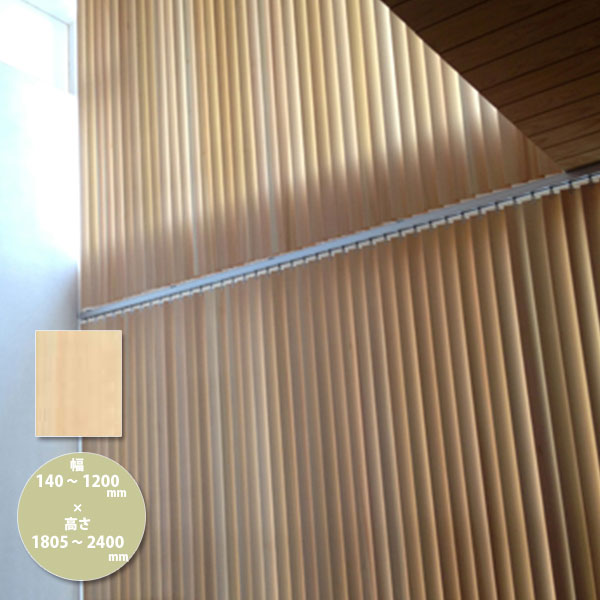 東京ブラインド 木製ブラインド こかげ バーチカルウッド90 桧/無塗装(標準仕様) 高さ1805~2400mm 幅140~1200mm