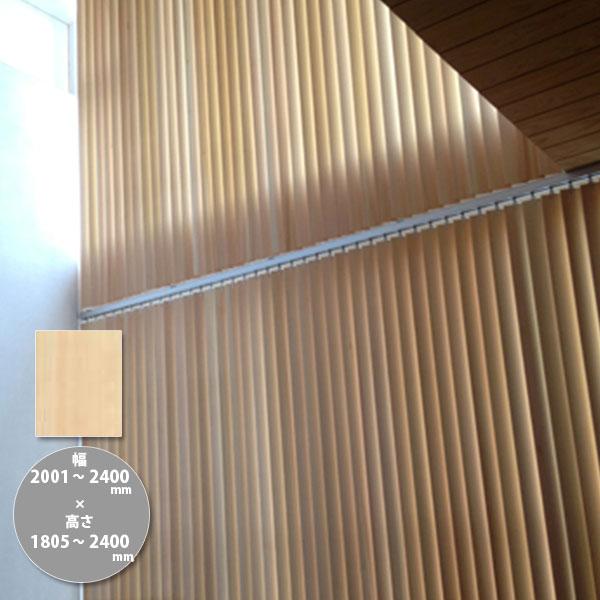 東京ブラインド 木製ブラインド こかげ バーチカルウッド90 桧/無塗装(標準仕様) 高さ1805~2400mm 幅2001~2400mm