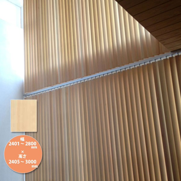 東京ブラインド 木製ブラインド こかげ バーチカルウッド90 桧/無塗装(標準仕様)装 高さ2405~2600mm 幅2401~2800mm