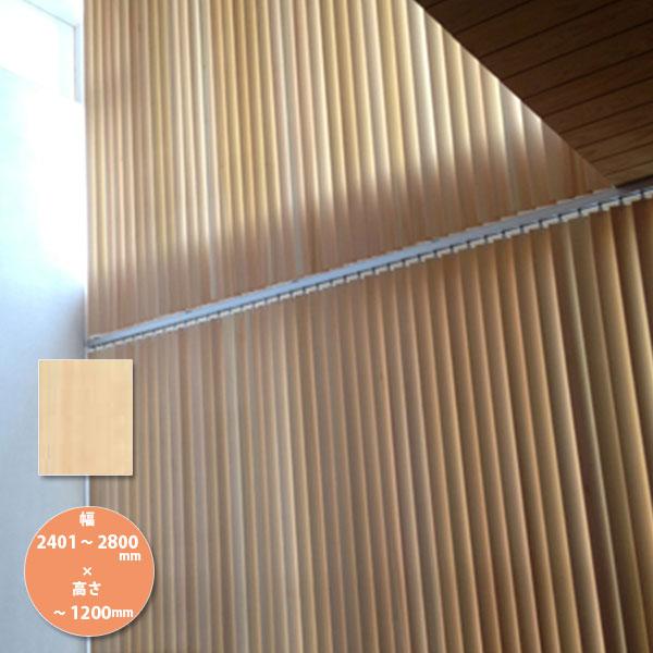東京ブラインド 木製ブラインド こかげ バーチカルウッド90 桧/無塗装(標準仕様) 高さ~1200mm 幅2401~2800mm